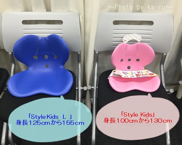 「Style Kids」4