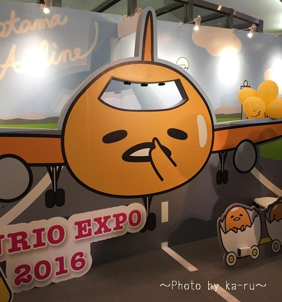 SANRIO EXPO (サンリオエキスポ)2016_1