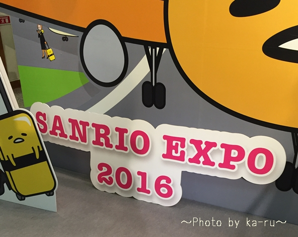 「SANRIO EXPO (サンリオエキスポ)2016」に行ってきました
