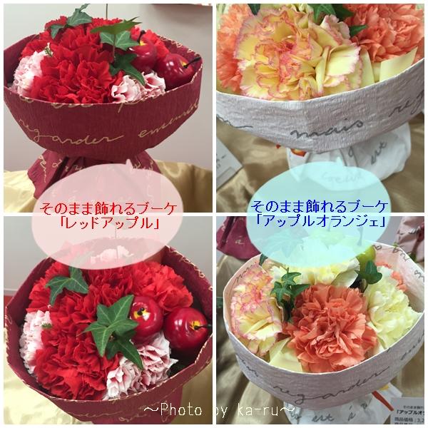 そのまま飾れるブーケ「レッドアップル」「アップルオランジェ」日比谷花壇