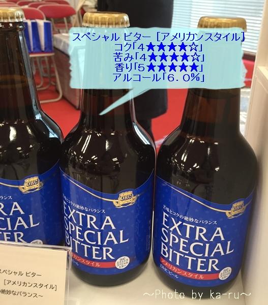 DHCビール 試飲_7