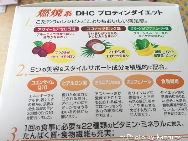 DHCプロティンダイエット トロピカルセレクション005