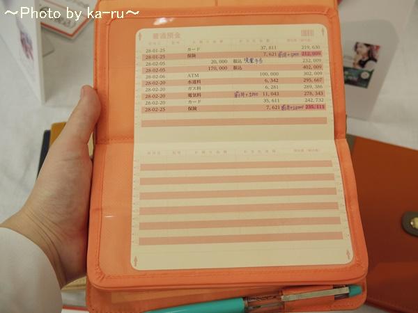 フェリシモの「開いたまま収納できる通帳ケースの会」IMGP9129_008