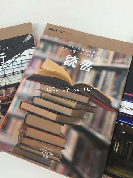 ワナドゥ手帳 ロフト2