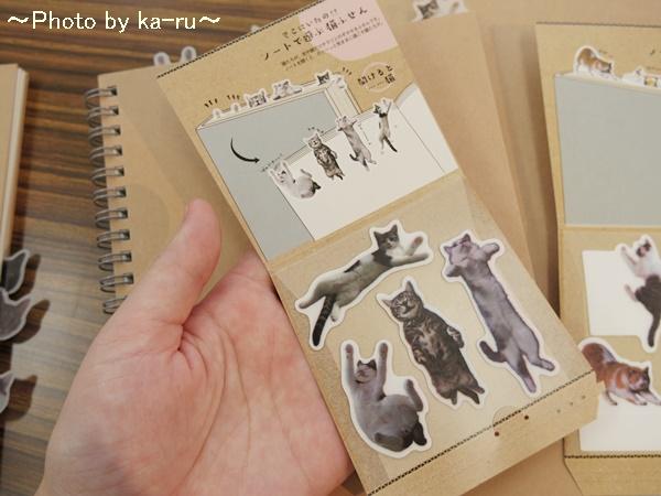 フェリシモ そこにいたの!? ノートで遊ぶ 猫ふせんの会IMGP9312_006