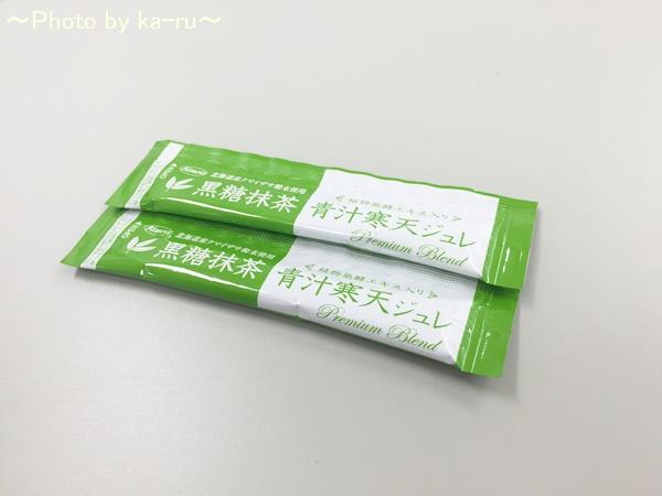 食べる青汁【黒糖抹茶青汁寒天ジュレ】IMG_8849_005