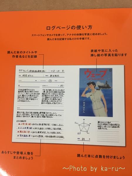 ワナドゥ手帳 ロフト
