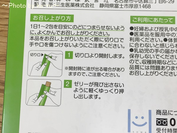 食べる青汁【黒糖抹茶青汁寒天ジュレ】IMG_8845_004