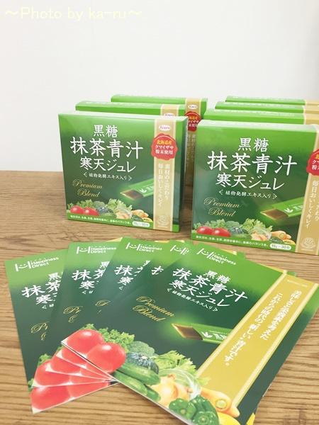 食べる青汁【黒糖抹茶青汁寒天ジュレ】IMG_8839_001