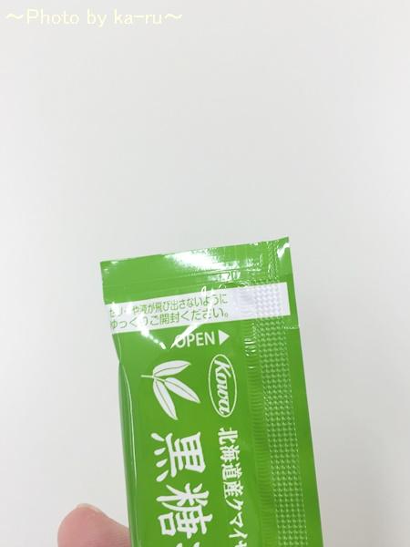 食べる青汁【黒糖抹茶青汁寒天ジュレ】IMG_8853_007