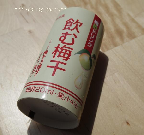 亜鉛やミネラル補給にオススメな梅酢ドリンク「飲む梅干」