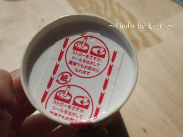 梅酢ドリンク「飲む梅干」_6