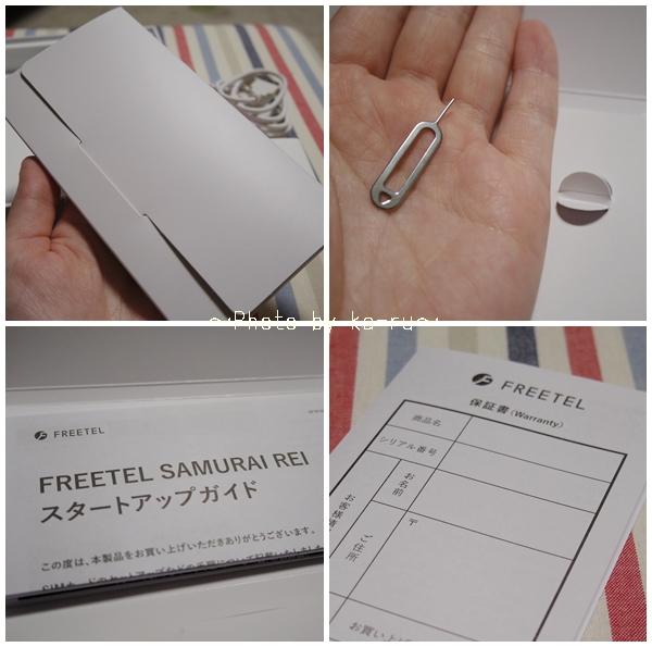 フリーテルの「FREETEL REI」メタルシルバー_4