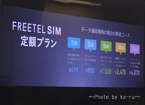 フリーテル「FREETEL REI」2