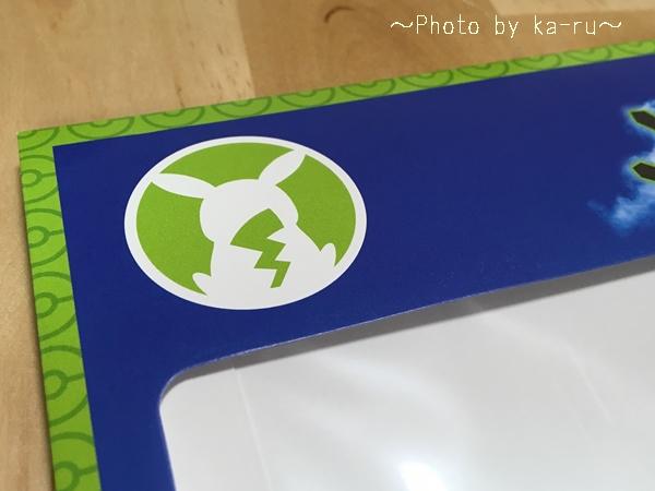 キャラレターポケモン_3