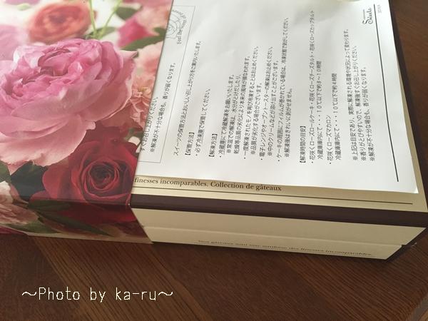 お花のスイーツ「花咲くローズカップタルト」_6