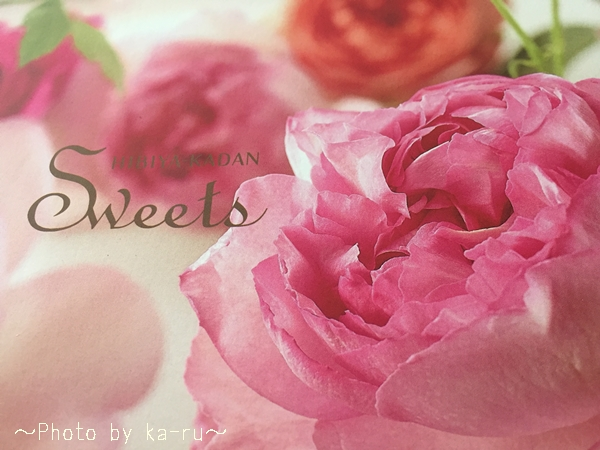 お花のスイーツ「花咲くローズカップタルト」の感想!ギフトにオススメ