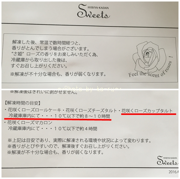 お花のスイーツ「花咲くローズカップタルト」_7