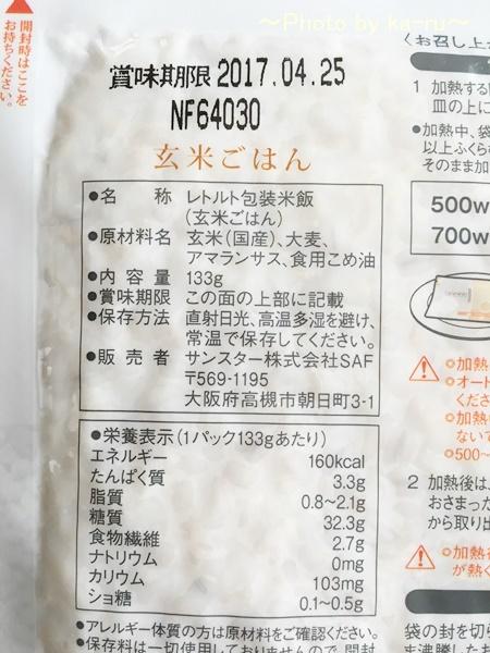サンスターの玄米ごはんパック03
