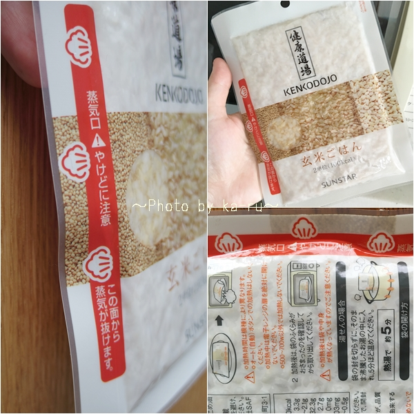 サンスターの玄米ごはんパック11
