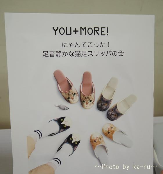 YOU+MORE! にゃんてこった! 足音静かな猫足スリッパの会_08