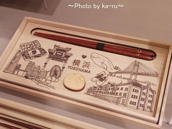 都市モチーフの箸ロフト06k1