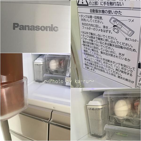 フェリシモ クリスタルアイス_パナソニックの冷蔵庫