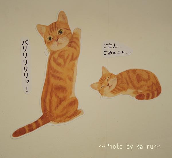猫のウォールシールの会_k6.
