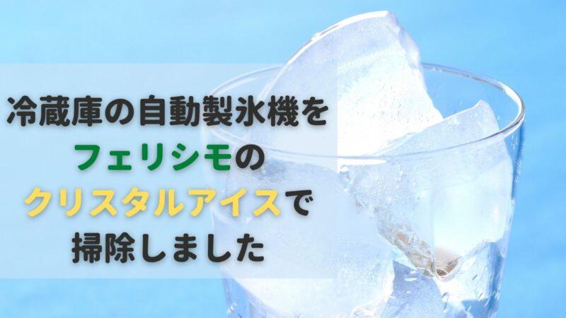 フェリシモ クリスタルアイス 使ってみた