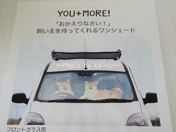 車の暑さ対策はワンシェードにおまかせ!ご主人を待つワンコがかわいい!