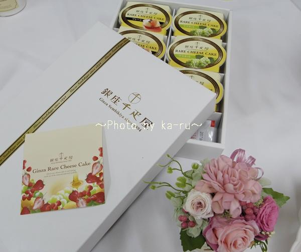 プリザーブドセットと銀座千疋屋 レアチーズケーキ