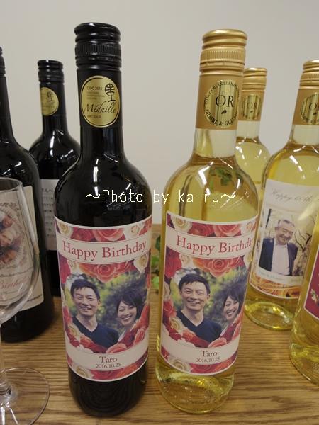 写真やメッセージを自分で決められる!オリジナルの名入れワインを贈ろう