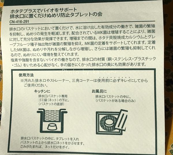 フェリシモの「ホタテプラスでバイオをサポート 排水口に置くだけ ぬめり防止タブレットの会」