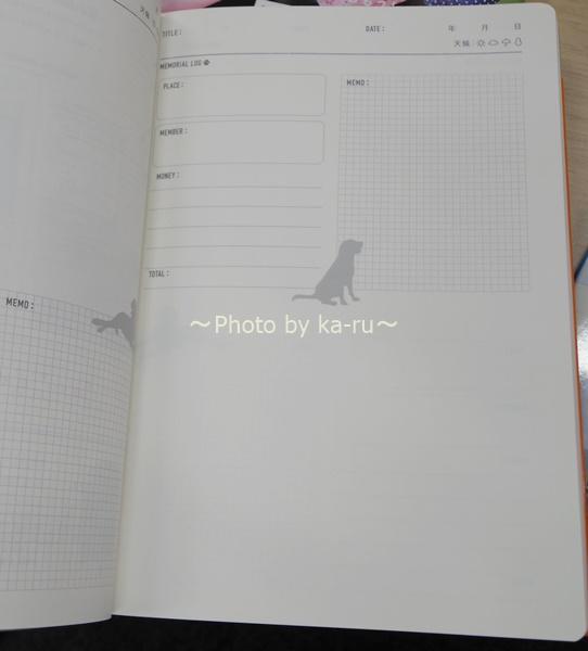 ワナドゥ手帳 犬の中身