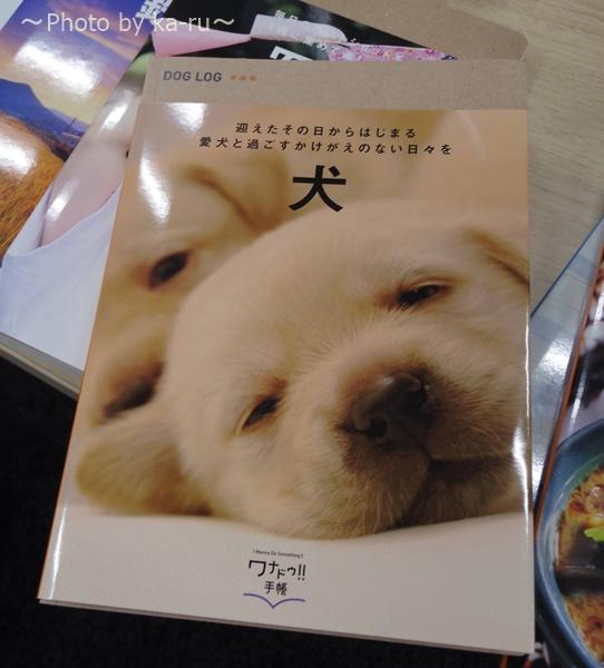 ワナドゥ手帳 犬