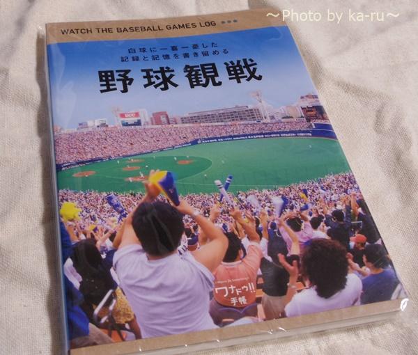 「ワナドゥ手帳」野球観戦