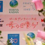 日本香堂「母の日参り」プレス向けイベントに参加しました。「母の日参り」が広がったらいいな