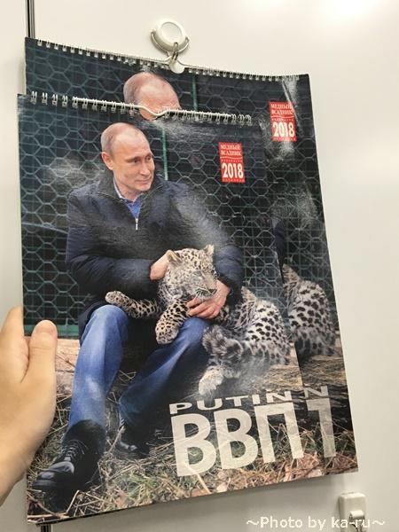 ロフト限定発売2018年プーチンカレンダー 壁掛け リングタイプ サイズ比較