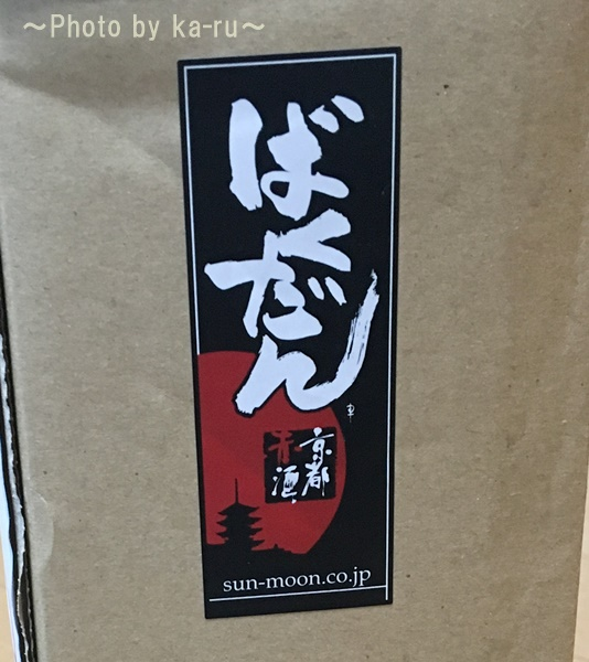 「京都赤酒ばくだん」パッケージ