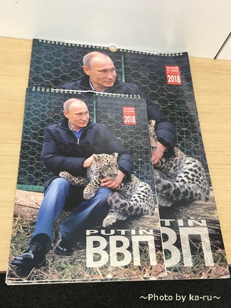 ロフト限定発売2018年プーチンカレンダー 売り切れの可能性あり