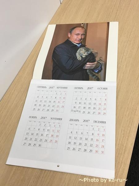 ロフト限定発売2018年プーチンカレンダー 壁掛け タイプ 中身