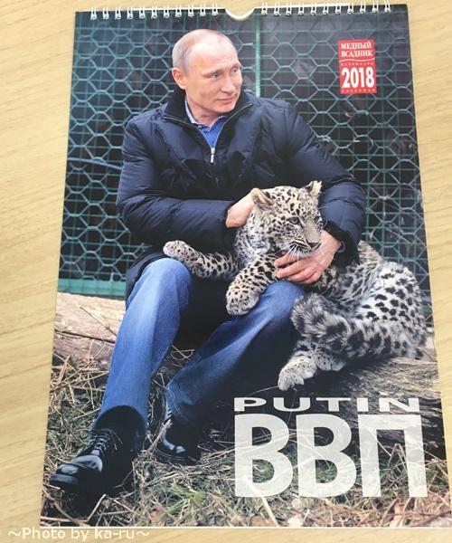ロフト限定発売2018年プーチンカレンダー 壁掛け リングタイプ