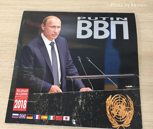 ロフト限定発売2018年プーチンカレンダー 壁掛け タイプ 表紙