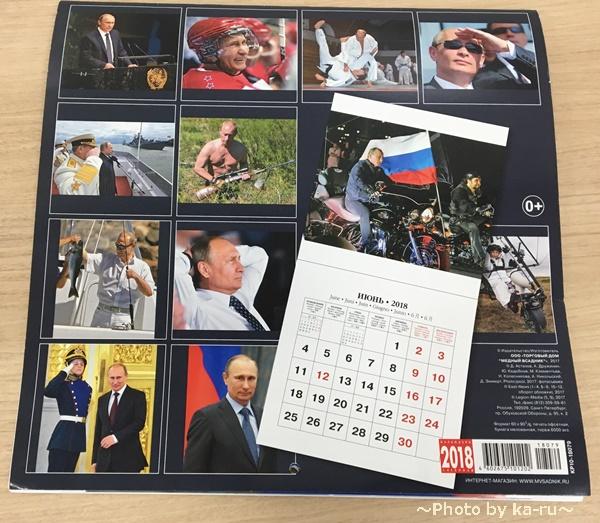 ロフト限定発売2018年プーチンカレンダー 壁掛け タイプ 裏