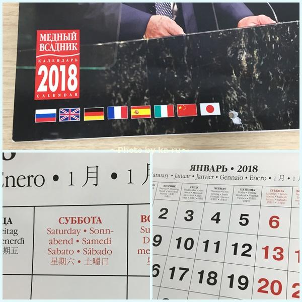 ロフト限定発売2018年プーチンカレンダー 壁掛け タイプ 予定の書き込み