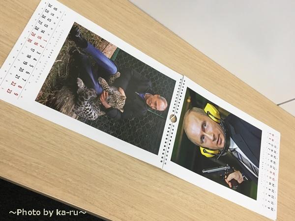 ロフト限定発売2018年プーチンカレンダー 壁掛け リングタイプ 写真