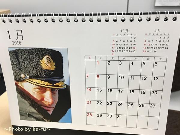 ロフト限定発売2018年プーチンカレンダー 卓上 リングタイプ(ロフトオリジナル) 1月