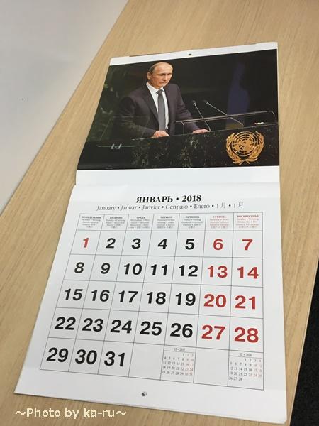 ロフト限定発売2018年プーチンカレンダー 壁掛け タイプ 1月