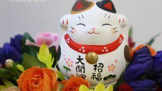 敬老の日に「招き猫」と日比谷花壇のお花を贈りませんか?