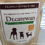 愛犬がシニアになったら食事を考えたい 国産無添加ドッグフード「Dr.ケアワン」